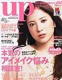 bea's up (ビーズアップ) 2012年 04月号 [雑誌]