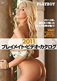 2011 プレイメイト・ビデオ・カタログ [DVD]