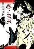 春ノ虫虫―田村マリオ短編集 (F×COMICS)