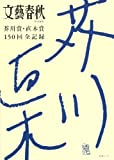 芥川賞・直木賞150回全記録 (文春MOOK)