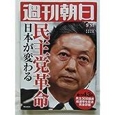 週刊朝日 2009年 9月11日 増大号 [雑誌]