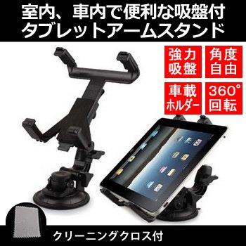 タブレット用真空吸盤アームスタンドSONY Xperia Tablet Z SGP312JP/W 10.1インチ(1920x1200)機種でご利用OK 360度自由に回転!レバー式真空吸盤で簡単固定!車載ホルダーとしても利用可能(クリーニングクロス付)