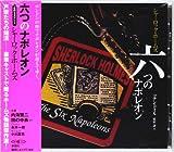 六つのナポレオン―シャーロック・ホームズ [新潮CD] (新潮CD 名作ミステリー)