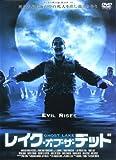 レイク・オブ・ザ・デッド APS-81 [DVD]