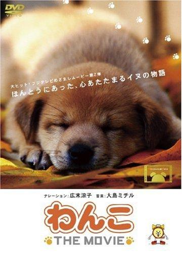 わんこ THE MOVIE [DVD]