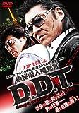 極秘潜入捜査官 D.D.T. [DVD]