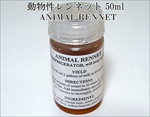 上手にチーズが作れる 動物性レンネット ANIMAL RENNET  手作りチーズ 50ml