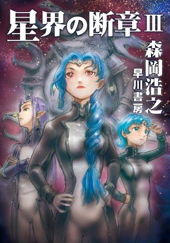 星界の断章Ⅲ (ハヤカワ文庫JA)