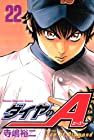 ダイヤのA 第22巻 2010年08月17日発売