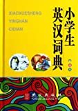 Young Learners English-Chinese Dictionary (Color Edition) (Chinese Edition)