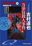 万華狂殺人事件 魔界百物語3 (光文社文庫)