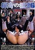 猟奇の檻26 [DVD]