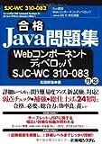 合格Java問題集 WebコンポーネントディベロッパSJC‐WC 310‐083対応