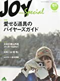ヤマケイJOY 2010春増刊号 2010年 05月号 [雑誌]