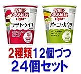 日清食品 カップヌードル ライトプラス ラタトゥイユ 12個と バーニャカウダ 12個づつの24個セット(12×2)