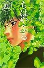 ちはやふる 第4巻 2009年03月13日発売