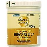【第3類医薬品】日本薬局方 白色ワセリン PB 500g