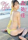 森祐佳 My Girl [DVD] / 森祐佳 (出演)