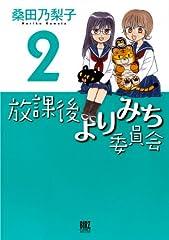 放課後よりみち委員会 (2) (バーズコミックス デラックス)
