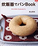 炊飯器でパンBook―スイッチポンでふわふわパン (マイライフシリーズ 708 特集版)