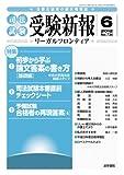 受験新報 2012年 06月号 [雑誌]
