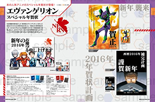 年賀状 DVD-ROM 2016