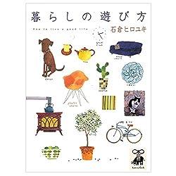 暮らしの遊び方 (とは文庫) [Kindle版]