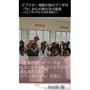 アフリカ・奇跡の国ルワンダの『今』からの新たな可能性 ~ジェノサイドから20年を経て~
