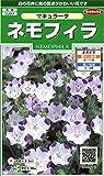 サカタのタネ 実咲花6610 ネモフィラ マキュラータ 10袋セット