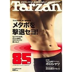 Tarzan (ターザン) 2008年 4/9号 [雑誌]
