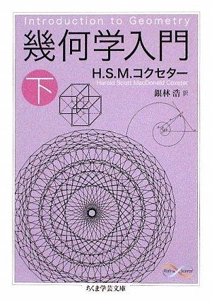 幾何学入門〈下〉