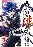 皇国の緋色 3巻 (デジタル版ガンガンコミックスIXA)