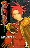 ベルモンドLe VisiteuR 1 (ジャンプコミックス)