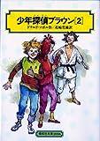 少年探偵ブラウン(2) (偕成社文庫2036)