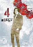善悪の屑(4) (ヤングキングコミックス)
