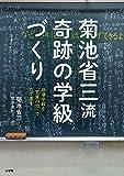 菊池省三流 奇跡の学級づくり: 崩壊学級を「言葉の力」で立て直す (教育単行本)