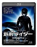 処刑ライダー<HDニューマスター版/カスタム・ターボ・エディション>[Blu-ray/ブルーレイ]