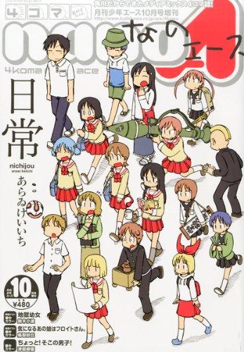 4コマ nano A (なのエース) 2013年 10月号 [雑誌]