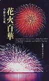 花火百華 (丸善ライブラリー (321))