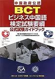 BCTビジネス中国語検定試験要綱(公式試験ガイドブック)