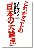 これがマコトの「日本の大論点」
