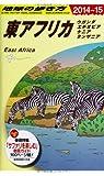 E09 地球の歩き方 東アフリカ 2014~2015 -