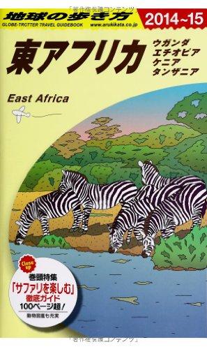 E09 地球の歩き方 東アフリカ 2014~2015