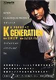 K GENERATION―K POPのすべて