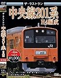 ザ・ラストラン 中央線201系H4編成 [DVD]