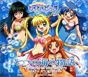 七つの海の物語~Pearls of Mermaid~