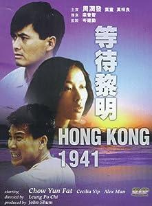 Hong Kong 1941 [DVD] [1984] [US Import]