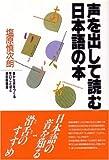 声を出して読む日本語の本—豊かな声をつくる早口ことばと滑舌例題集