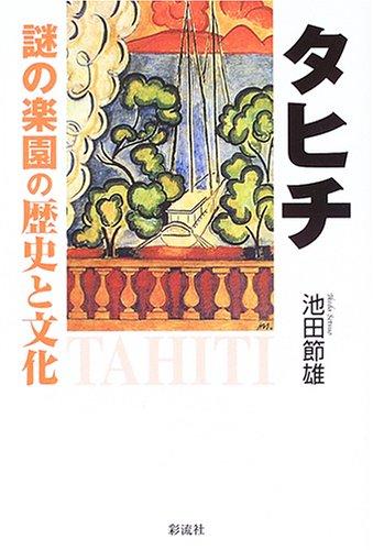 タヒチ―謎の楽園の歴史と文化