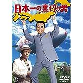 日本一の裏切り男 【東宝DVDシネマファンクラブ】